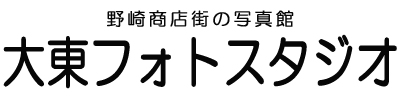 大東フォトスタジオ|大阪府大東市の写真館
